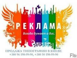 Продажа типографии в Киеве - действующий прибыльный бизнес
