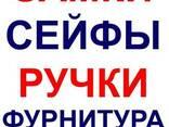 Продажа замков,сейфов, ручек, фурнитуры в г. Ильичевске - фото 1