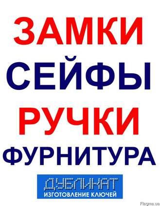 Продажа замков,сейфов, ручек, фурнитуры в г. Ильичевске
