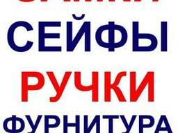 Продажа замков, сейфов, ручек, фурнитуры в г. Ильичевске Черноморск