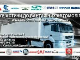 Продажа запасных частей к грузовым автомобилям