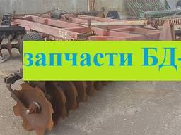 """Продажа запчастей на борону БД-5 """"Дончанка"""""""