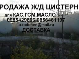 Продажа ж/д цистерн 38-140м. куб