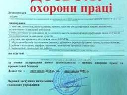 Продовження Дозволу на роботи підвищеної небезпеки (Держпрац