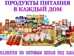 Продукты питания в каждый дом. Харцызск. ДНР