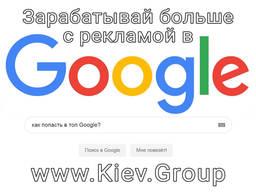 Продвигаем товары и услуги в ТОП Google. Делаем сайты