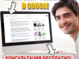 Продвижение и реклама сайта, бизнеса, товаров, или услуг