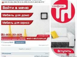 Продвижение в социальных сетях Вконтакте, Facebook, Instagram
