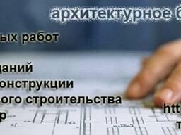 Проектирование, архитектура, расчет конструкций