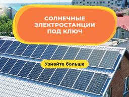 Проектирование и монтаж солнечных электростанций