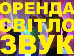 Оренда звука и света во Львове, аренда звука Львов, прокат