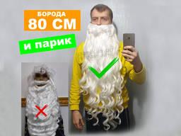 Профессиональная Борода Деда Мороза и Парик из Канекалона 80 см. и 60 см.