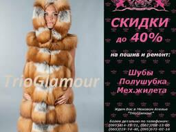 Профессиональный пошив Жилета из меха в Донецке. Лучшие Цены