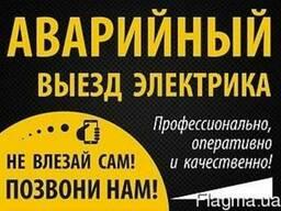 Профессиональные услуги электрика для дома Донецк