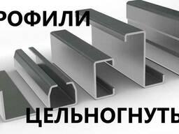 Профили цельногнутые. Изделия из металла.