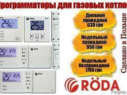Программатор для газовых котлов Roda RTW/RTF 7 термостат