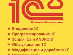 Программист 1С Киев