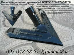 Производим лапы культиваторные 1208 к БОРГО