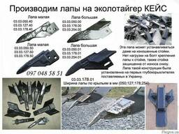 Производим рабочие органы к эколотайгеру КЕЙС (530:730:930)