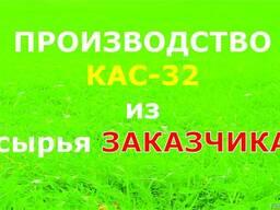 Производство КАС-32 из сырья заказчика