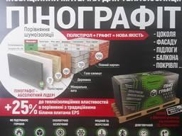 Производство Пенополистирольных плит с замками