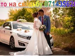 Прокат аренда авто на свадьбу, Киа Оптима Донецк Шахтерск Ен