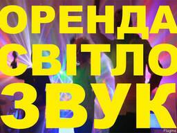 Прокат звук Львів, оренда світло Львів, світлове і звукове оф