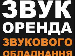 Прокат звуку Львів, оренда акустики Львів, звук на прокат