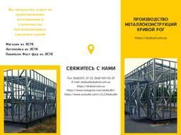 Промышленные здания из металлоконструкций Кривой Рог
