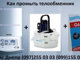 Промывка теплообменника котла Вайлант Днепр