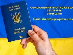 ✅Прописка в Харькове официально за 1 День✅