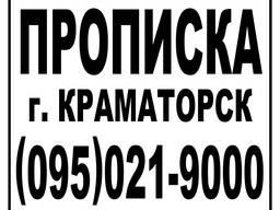 Прописка в Краматорске!