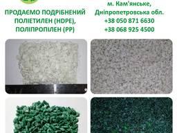 Продам дробленые полимеры HDPE (ПНД), PP (ПП).
