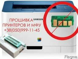 Прошивка принтера МФУ Samsung Epson Canon HP Xerox