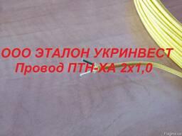 Термопарный кабель ПТН-ХА 2*1,2