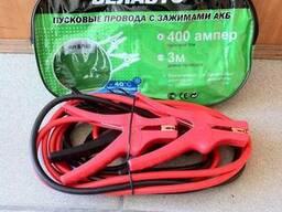 Провода пусковые 400 Ампер 3м (Белавто)