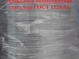 Проволока стальная оцинкованная ГОСТ 1526-81 диаметр 0, 3