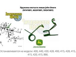 Пружина мотыги левая John Deere (N141601, AG241601, SH241601)