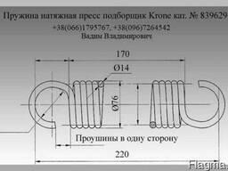 Пружина натяжная пресс подборщик Krone кат. № 839629