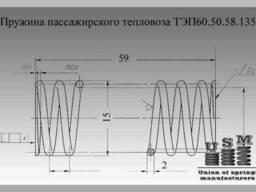 Пружина пассажирского тепловоза ТЭП60.85.26.108