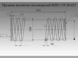 Пружина вагонетки пассажирской ВПН1-15Г.06.025