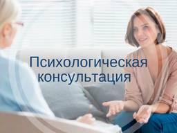 Психолог в Николаеве