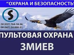 Пультовая охрана дома Змиев, Харьков, сигнализация