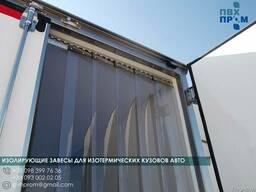 ПВХ завесы для авто рефрижераторов / Холодильные камеры
