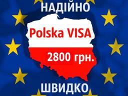Рабочая Польская Виза. Приглашение. Страховка. Анкета