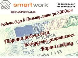 Рабочая виза в Польшу 1000 грн