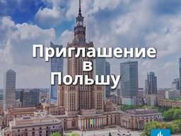 Рабочее приглашение в Польшу (180 дней)