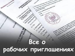 Приглашение для визы и без виза