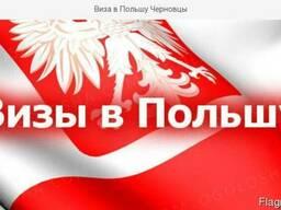 Рабочая виза в Польшу, приглашение, страхование