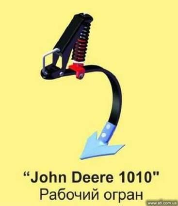 Рабочий орган John Deere (Джон Дир)